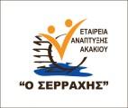 Εκδήλωση Κυπριακό Σερραχης