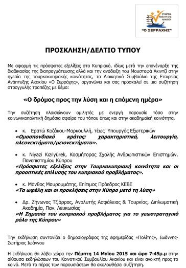 kypriako ekdilwsi akaki